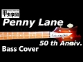 Penny Lane (The Beatles - Bass Cover) 50th Anniversary