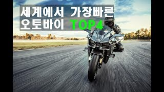 세계에서 가장빠른 오토바이 TOP4