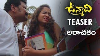 Unmadi Movie Teaser | NR Reddy, N Rama Rao ,David.G #UnmadiMovieTeaser