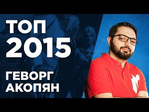 ТОП игр 2015 года Геворга Акопяна