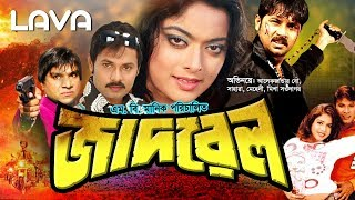 Jaadrel | জাদরেল | Alexander Bo | Sahara | Mehedi | Misha Sawdagar | Bangla Full Movie