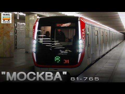 Новинка! Метропоезд Москва. 81-765/766/767 | New subway Moscow