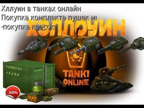 Здесь Онлайн Играем На Танки М1 Твинсе человек, достигший