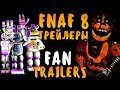 ФНАФ 8 ТРЕЙЛЕРЫ 3 FNAF 8 TRAILERS 3 FAN TRAILERS FIVE NIGHTS AT FREDDY S 8 3 mp3