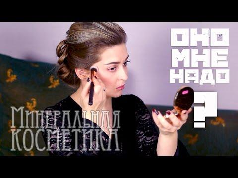Минеральная и минерализованная косметика: в чем разница?
