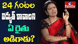 Dk Aruna About 24 Hours Power Supply In Telangana | Hard Talk With Srini  | hmtv