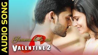 Janena Ki Tu Mo Valentine 2 | Audio Song | Odia Music Album | Aryan | Anjel | Addictive Shots