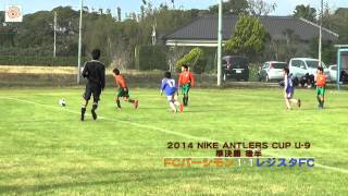141221 NIKE ANTLERS CUP U9 準決勝 レジスタFC戦