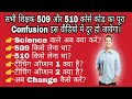 Code 509/510 Confusion Explanation || अब सभी के Confusion हो जायेंगे दूर || Teacher Education ||