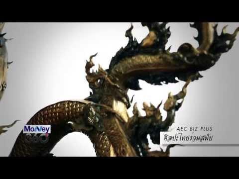 งานศิลปะไทย อ สุวัฒน์ชัย ทับทิม ตอนที่ 1