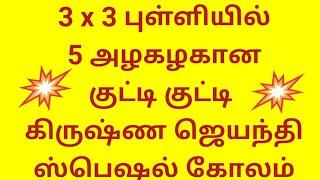 3 x 3புள்ளியில் ஐந்து அழகழகான குட்டி குட்டி கோலங்கள்#கிருஷ்ண ஜெயந்தி