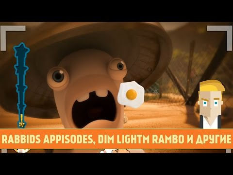 RABBIDS APPISODES, DIM LIGHT, RAMBO И ДРУГИЕ НОВИНКИ - Game Plan #826