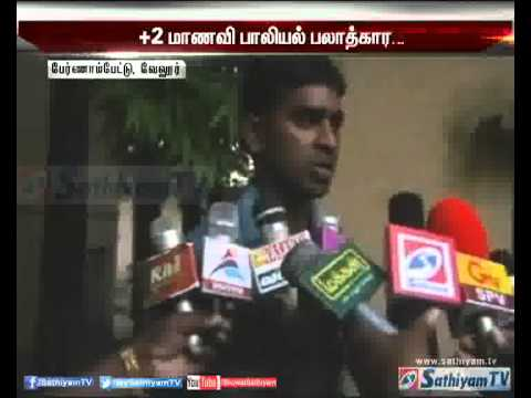 Girl School Student Raped By A School Teacher - Sathiyam Tv News video