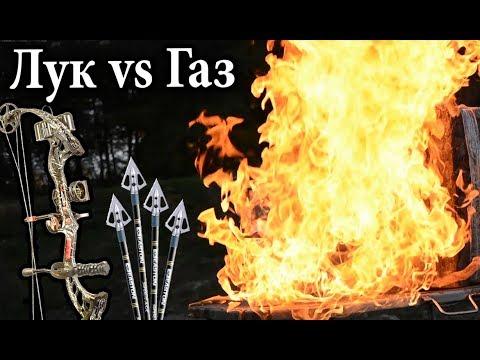 БЛОЧНЫЙ ЛУК против ГАЗОВЫЙ БАЛОН, ВЗОРВЁТ или НЕТ?