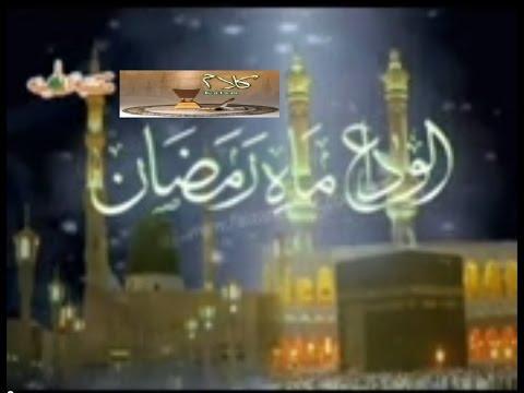 Tearful Kalam - Alwida Alwida Mahe Ramzan - Mushtaq Qadri