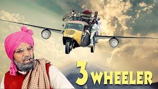 3 wheeler ( Comedy Video ) | Bhajna Amli | Jeet Pencher Wala | Latest Punjabi Comedy Videos 2017