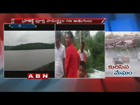 Heavy Rains in Telugu States | Rains bring heavy Inflows into Reservoirs in Adilabad