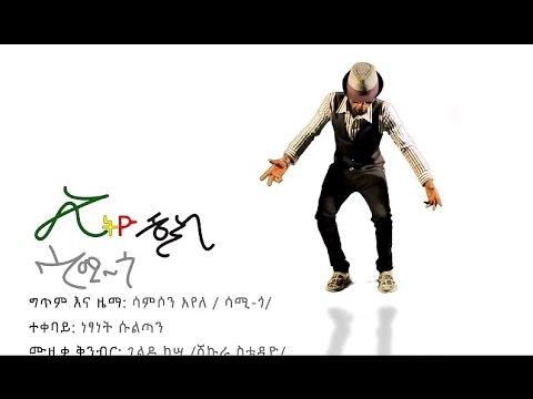Sami Go - Ethio Shake ኢትዮ ሼክ - New Ethiopian Music Official Video
