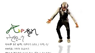 Sami Go - Ethio Shake | ኢትዮ ሼክ - New Ethiopian Music (Official Video)