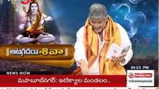 """ Love Story of Ganga & Shiva "" by Tanikella Bharani : TV5 News"
