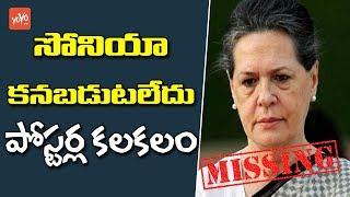 సోనియా కనబడుటలేదు | Sonia Gandhi's 'Missing' Posters | Rahul Gandhi