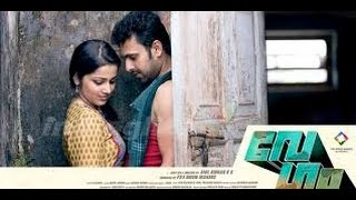 Vegam | Malayalam Movie 2014 | Official Trailer | Full HD