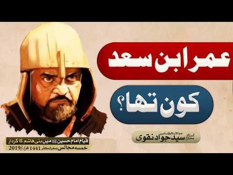 Umar ibn-e-Sa'ad Kon thaa? | Ustad e Mohtaram Syed Jawad Naqvi
