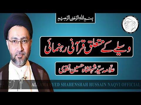 Waseelay K Mutalliq Qurani Rehunmai