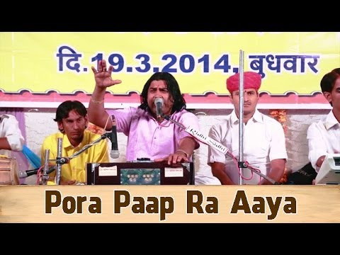 pora Paap Ra Aaya | Rajasthani New Bhajan | Marwadi Desi Song 2014 By Shyam Paliwal video