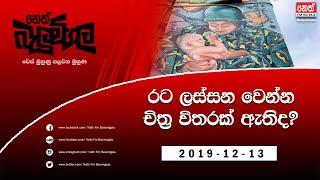 Neth Fm Balumgala 2019-12-13