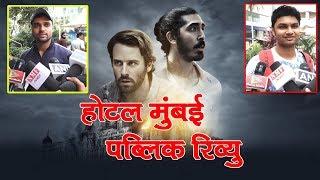 फिल्म होटल मुंबई पब्लिक रिव्यु | Hotel Mumbai Public Review | Mobile News 24.