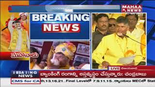 MahaNadu 2018 Live Updates | TDP | Chandrababu Naidu
