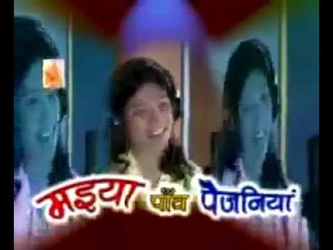 Maiya Paon Paijaniyan SD