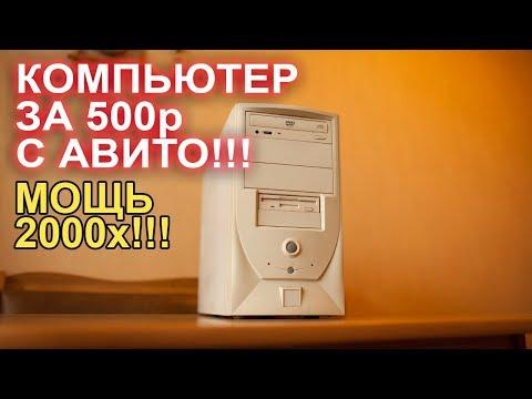 Компьютер с АВИТО за 500р!!!