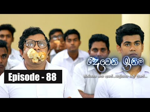 Deweni Inima | Episode 88 07th June 2017