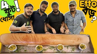 900 টাকার ধোসা FREE তে খেলাম?😱 | 4 ফুট Dosa challenge with Ride N Bite | Sankalp Restaurant