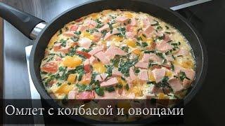 Как приготовить пышный омлет с колбасой