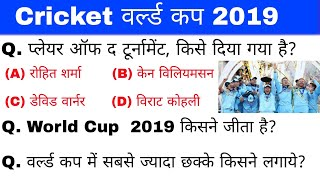 ICC cricket World cup 2019   important questions   world cup 2019 gk question  sports gk gk track