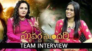 Suvarna Sundari Movie Team Interview  | Poorna, Jayaprada, Sakshi Choudhary