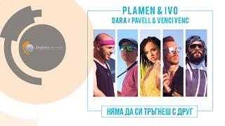 Plamen & Ivo feat. DARA, Pavell & Venci Venc'- Nyama da si tragnesh s drug