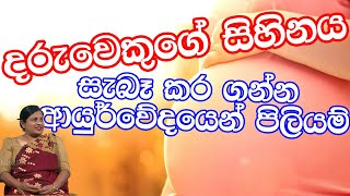 Piyum Vila | 07 -07-2020 | Siyatha TV