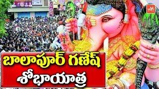 Balapur Ganesh 2018 Shobha Yatra | Ganesh Nimajjanam | Balapur Ganesh 2018 Laddu Auction