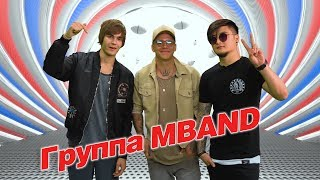 MBAND в гостях у #MADEINRU / EUROPA PLUS TV