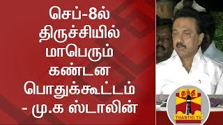 Huge rally Planned on Sept 8 to condemn State & Central Govt at Trichy - MK Stalin