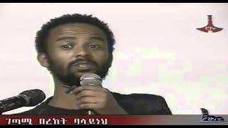 Sleeping without praying by Ethiopian Poet Bereket