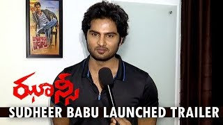Sudheer Babu Launched Jhansi Movie Trailer || Jyothika, GV Prakash