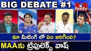 మా మీటింగ్ లో ఎం జరిగింది..? | Debate On Maa Meet Over Casting Couch #1 |  htmv