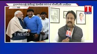 MP Jithender reddy speaks to Media after Meet with PM Modi  Telugu - netivaarthalu.com