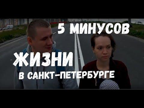 5 минусов жизни в СПб