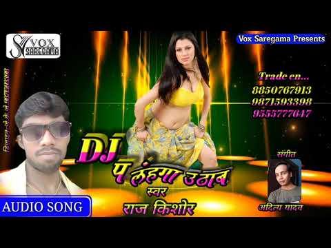 Super hit bhojpuri lok geet DJ pe nachatiya langa utha ke ( Raj kishor)
